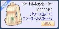 89000PP高い…